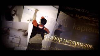 РЕМОНТ КВАРТИРЫ ,САНУЗЛА ИЛИ ВАННОЙ КОМНАТЫ ПОД КЛЮЧ В УЛЬЯНОВСКЕ ОТ kapremont73.ru т.76-19-74