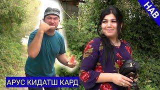 МУГАМБОРА АРУС ШАРМАНДА КАРД САХНАИ НАВ 2019