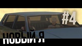[Samp-Rp.Ru] Новый Я #4