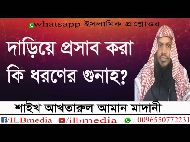 Dariye Prosab Kora Ki Dhoroner Gunah? Sheikh Akhtarul Aman Madani|Bangla waz