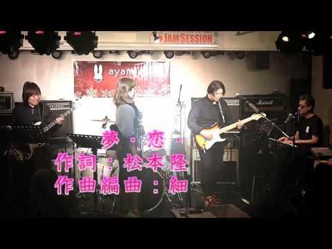昭和歌謡 夢♦恋♦人  by あや乃withミルキーセピア