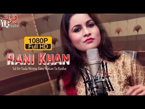 Pashto New Songs 2017 Rani Khan - Tal De Yada Woma Yara Watan Ta Rasha Pashto New 2017 Song 1080p HD