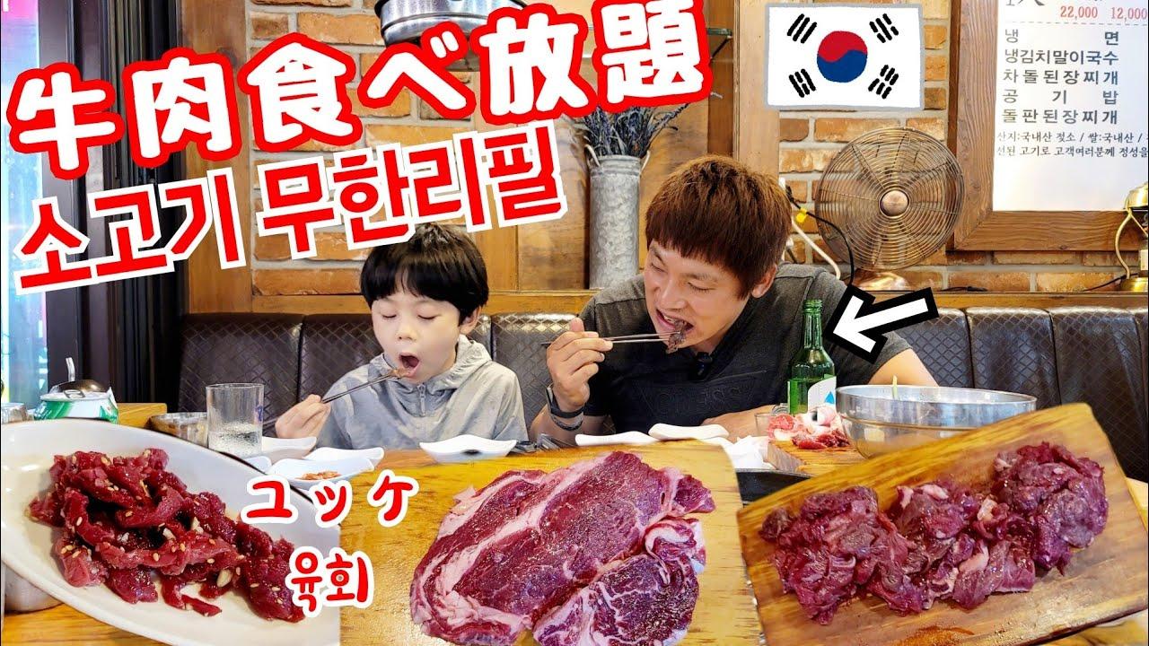 食べ放題レベルじゃない!質の良いユッケも牛肉も全部無限に食べられる幸せなお店【韓国焼き肉】