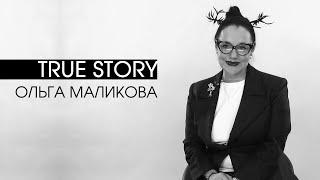 Ольга Маликова: Нет ничего постыдного в разговорах о сексе