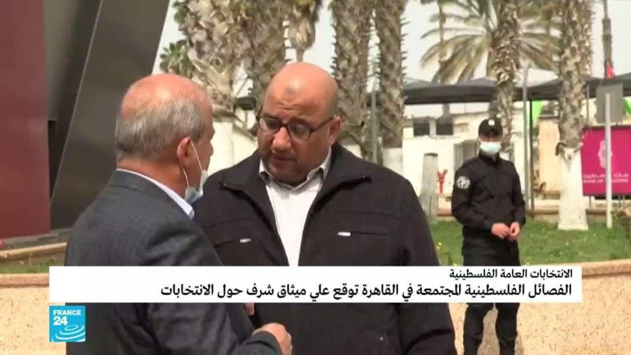 مصر: الفصائل الفلسطينية توقع في القاهرة -ميثاق شرف- حول الانتخابات