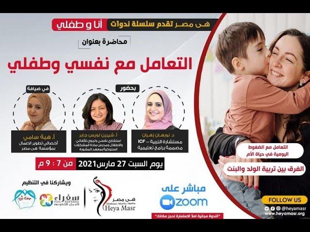 تتشرف مؤسسة هي مصر بتقديم:  ندوة التعامل مع نفسي وطفلي
