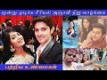 Moondru Mudichu serial Anjali (Vaishali Takkar) - Interesting Biography