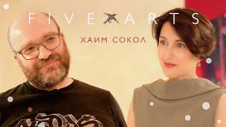 Five Arts: Хаим Сокол (2021): Сальседо, Хиршхорн, Деллер/ Oh My Art