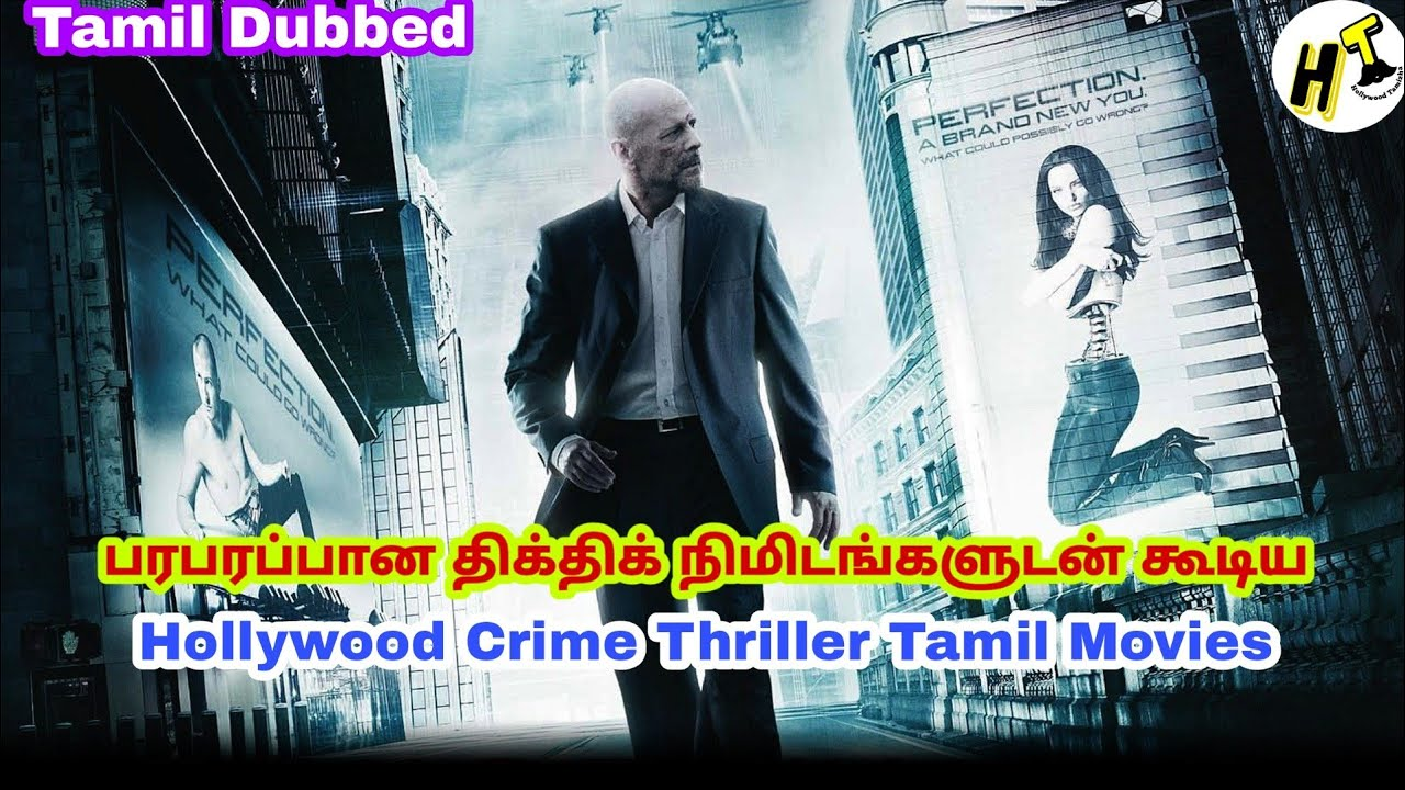 5 Best பரபரப்பான நொடிகளுடன் கூடிய Hollywood Crime Thriller Movies   Tamil Dubbed   Hollywood Tamizha