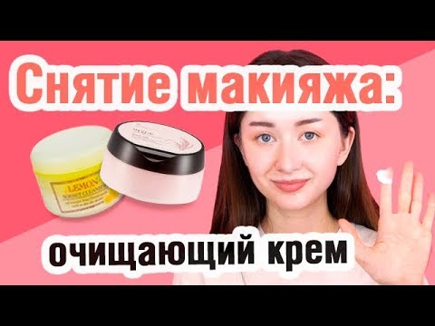 Снятие макияжа: Очищающий крем