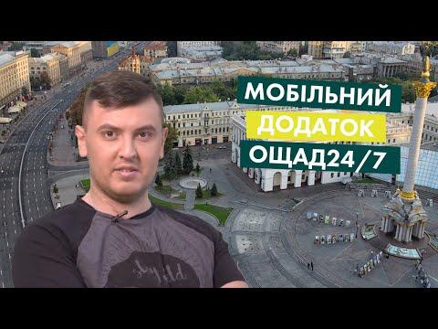 Ощадбанк / Звіт про зміни / Ощад24/7