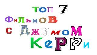 Топ 7 фильмов с Джимом Керри