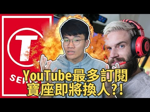 PewDiePie vs T-Series!!YouTube訂閱數最多的寶座將要換人了嗎?!