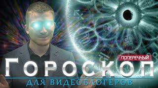 ГОРОСКОП ДЛЯ ВИДЕОБЛОГЕРОВ 2015.