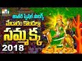 Sammakka Sarakka Songs 2018 - Medaram Kondalla Sammakka - Devotional Songs Juke Box