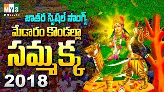 Goddess Sammakka Sarakka Songs - Medaram Kondalla Sammakka - Devotional Songs Juke Box