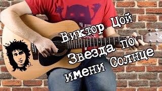 Цой - Звезда по имени Солнце, на гитаре. табы, аккорды, бой