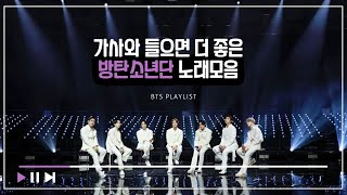 [BTSPlaylist] 방탄소년단 위로의 노래모음 - 가사 포함