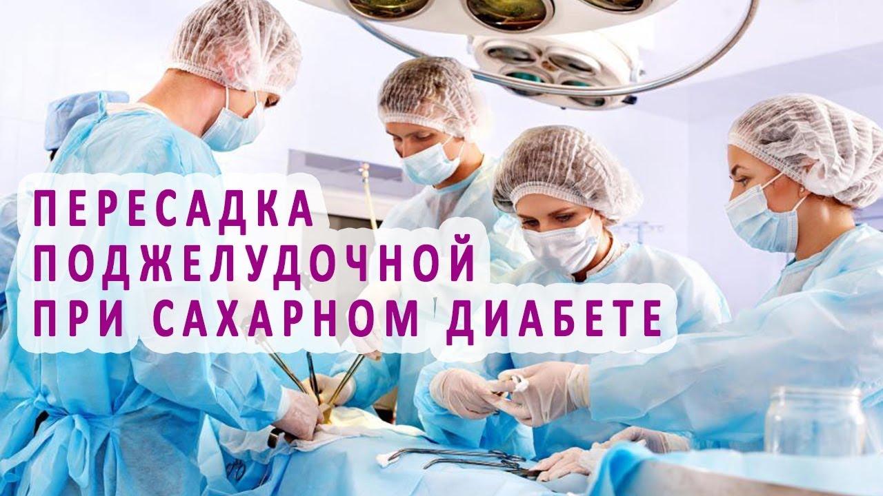 Операция на поджелудочную железу ютуб thumbnail