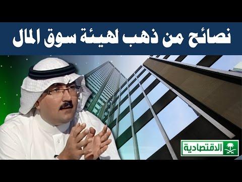 سهيل الدراج | نصائح  من ذهب  لهيئة سوق المال - البيع على المكشوف