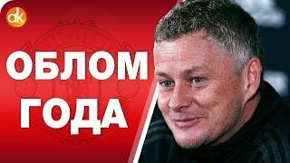 Юнайтед ОБЛОМАЛ Сити! Сульшер НАКАЗАЛ Моуриньо и Гвардиолу