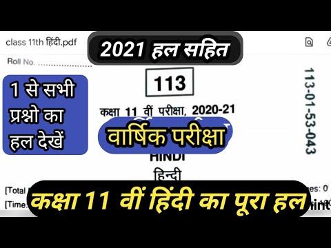 (113) कक्षा 11 वीं हिंदी वार्षिक पेपर 2021 का पूरा हल 11th Hindi 2021 Paper Solution