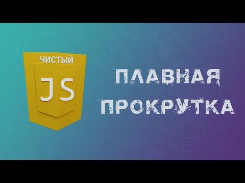 Плавная прокрутка до якоря на чистом Java Script