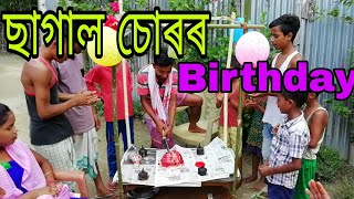Assamese funny video//ছাগাল চোৰৰ birthday//Assamese commedy video//by channel gazab