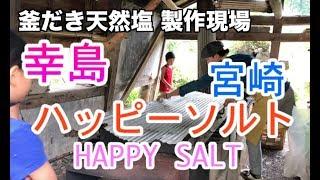 幸島のハッピーソルト製造元のネジさんのハッピーな日常【キングコング西野さんの話あり】