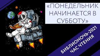 «ЧАС ЧТЕНИЯ» «Понедельник начинается в субботу» на всероссийской акции «Библионочь»!