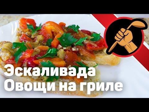 Соус для овощей гриль