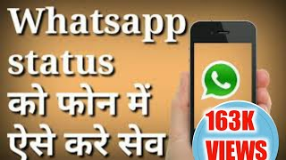 Download Whatsapp status in Vivo phone | directly to phone (Hindi)