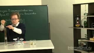 Взаимодействие тел  Уроки Физика 7 го класса от interneturok ru 03 07