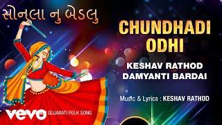 Chundhadi Odhi Official Full Song   Sonla Nu Bedlu   Keshav Rathod   Damyanti Bardai
