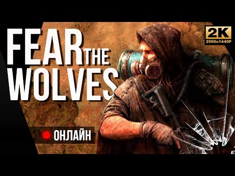 №1 Королевская битва в Чернобыле? • Fear the Wolves ЗБТ