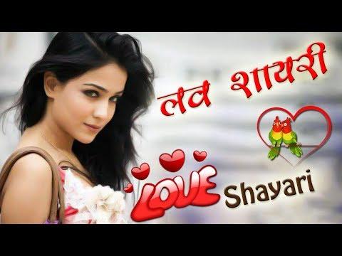 बेहतरीन लव शायरी ( हिंदी में लव शायरी )  Love Shayari in hindi 2017