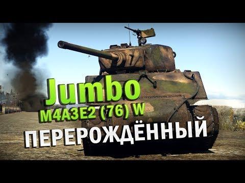 M4A3E2 (76) W Jumbo Обзор   ПЕРЕРОЖДЁННЫЙ   War Thunder