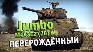M4A3E2 (76) W Jumbo Обзор | ПЕРЕРОЖДЁННЫЙ | War Thunder