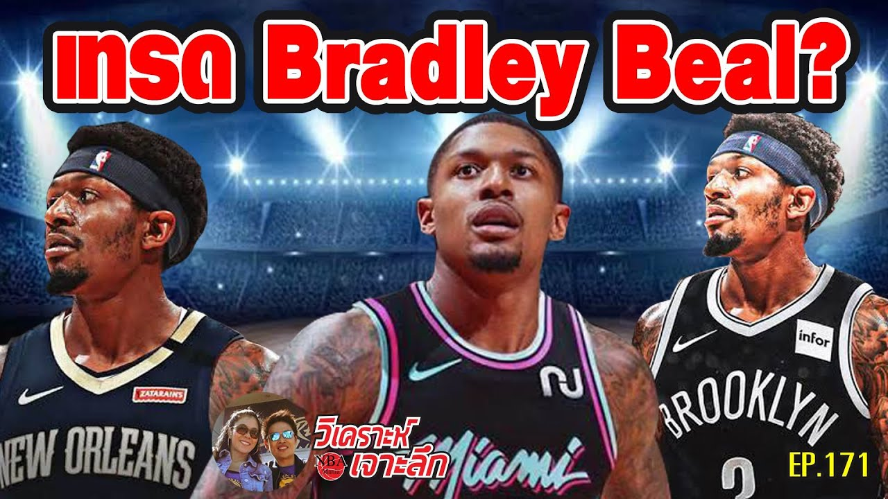 EP171: ข่าวลือการ Trade!! Bradley Beal
