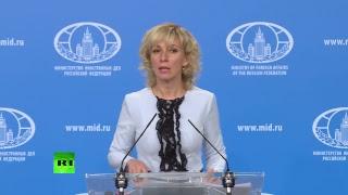 Еженедельный брифинг Марии Захаровой (04.05.2018)