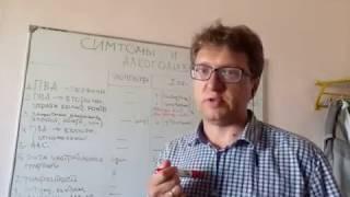 видео Печень алкоголика: симптомы, стадии, лечение