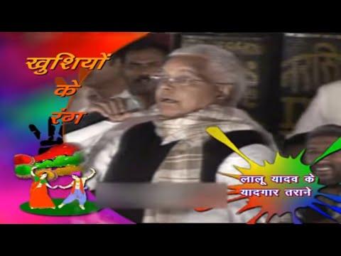 Lalu Prasad Yadav Comedy Holi Song in BIHAR