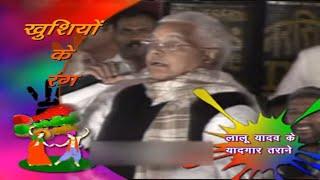 Lalu Prasad Yadav comedy holi Song