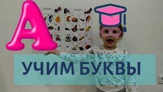 Учим алфавит.Буква А.обучающее видео