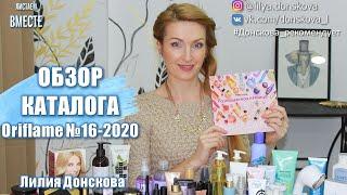 БОЛЬШОЙ ОБЗОР КАТАЛОГА Oriflame 16 2020