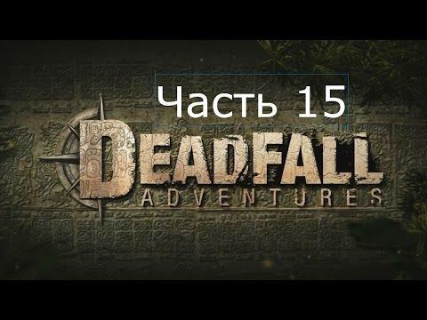 Прохождение Deadfall Adventures - Часть 1 (Знакомьтесь: Джеймс Ли Квотермейн)