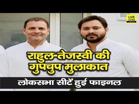 Rahul Gandhi से Tejashwi Yadav की गुपचुप मुलाकात, Lok Sabha Seat हो गयी फाइनल | LiveCities