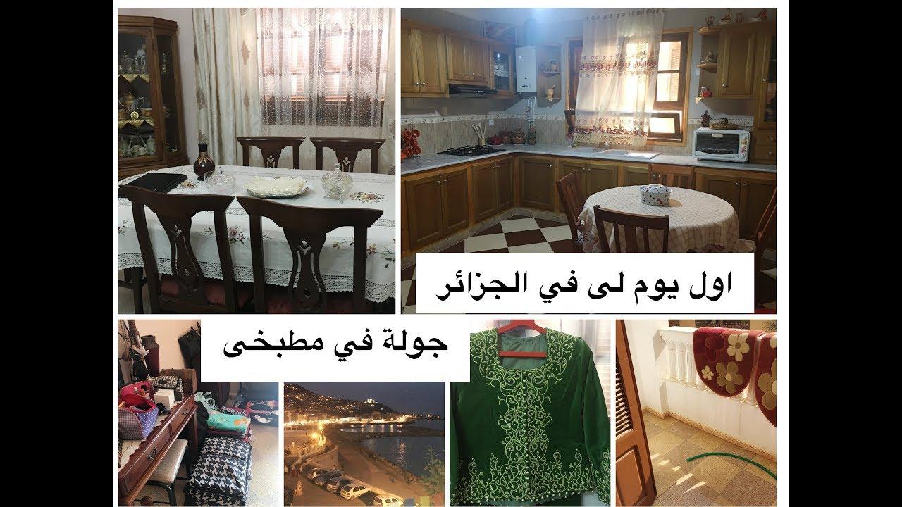 اول يوم لى في الجزائر/جولة في مطبخى /تصديرتى ونصيحة للمقبلات على الزواج فى الخارج