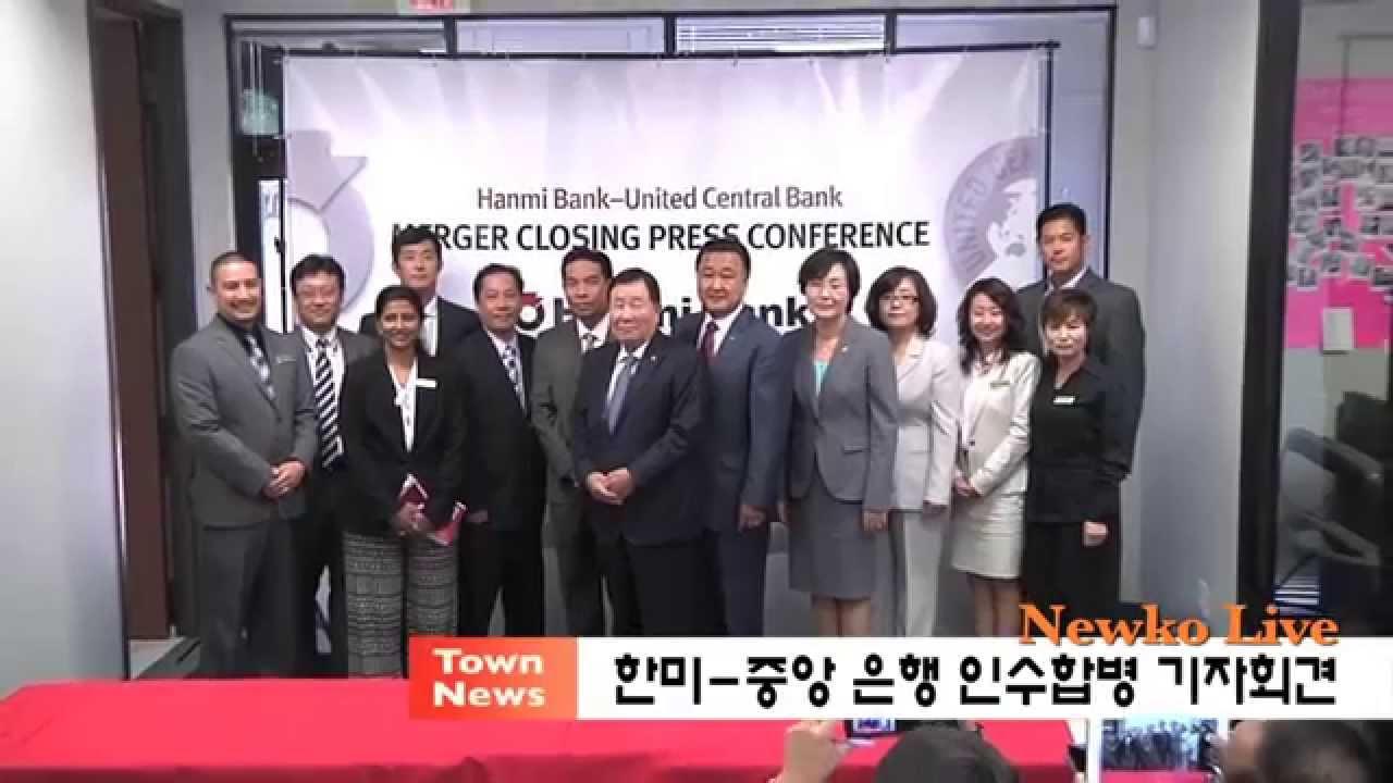 [Newko] 한미-중앙 은행 합병 기자회견 Hanmi Bank - UCB