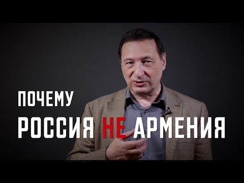 Борис Кагарлицкий: Почему Россия не Армения?